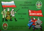 EB06 Russian Civil War 1917-20. Red and White Heroes. - half set