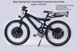 Электровелосипед Golden Motor SEB-350D